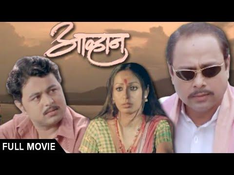 Aawhan - Full Marathi Movie - Sachin Khedekar, Subodh Bhave - Latest Superhit video