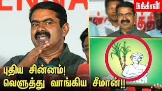 Seeman Speech | Modi | Naam Tamilar Katchi