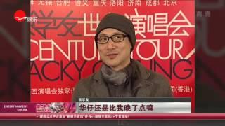 《看看星闻》:华语娱乐圈的传奇 四大天王何时再同台?  Kankan News【SMG新闻超清版】