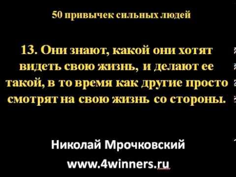50 привычек сильных людей (часть 2)