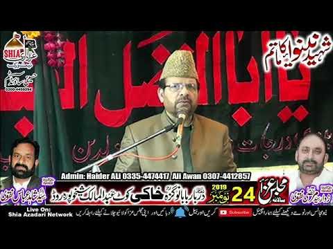 Allama Riaz Hussain Rizvi || 24 November 2019 || Khaki Kot Abdul Malik Skp