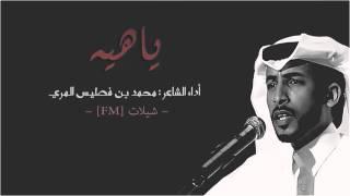 محمد بن فطيس - ( قصيدة ياهيه )