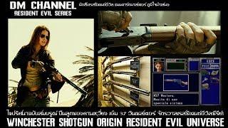 ไขปริศนา!! ลูกซองคานเหวี่ยง! Winchester Shotgun : Resident Evil Series HD1080P 60FPS by DM CHANNEL
