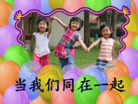 Sing To Learn Chinese Dvd (vol. 1) - As We Come Together (dang Wo Men Tong Zai Yi Qi) video