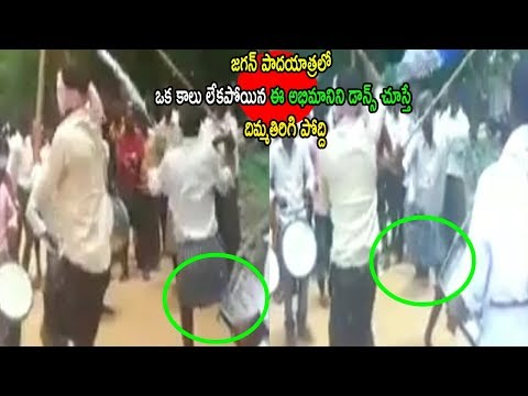 Huge responce for YS Jagan in Konaseema Fans Dance Grand Entry Welcome Craze YCP | Cinema Politics