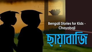 Bengali Comedy Cartoon 2015 | Bengali Comics | Funny Cartoon | Nonte Fonte | Chayabaji