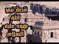 قصص |  قصة | نبي الله هود عليه السلام | قصص الا�