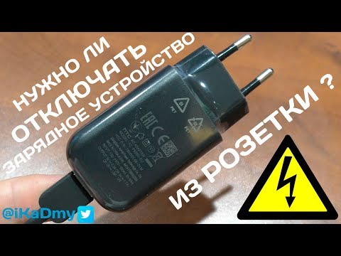 Нужно ли отключать зарядное устройство из розетки?
