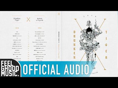 드렁큰 타이거 - Timeless Feat. RM Of BTS  [Official Audio]