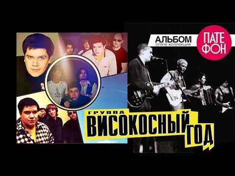Високосный год - Который возвращается (Весь альбом) 2007 / FULL HD