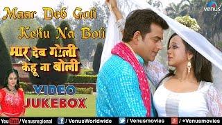 Maar Deb Goli Kehu Na Boli - Bhojpuri Hot Video Songs Jukebox | Ravi Kishan, Gunjan Pant |