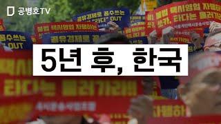 5년 후 한국 [공병호TV]