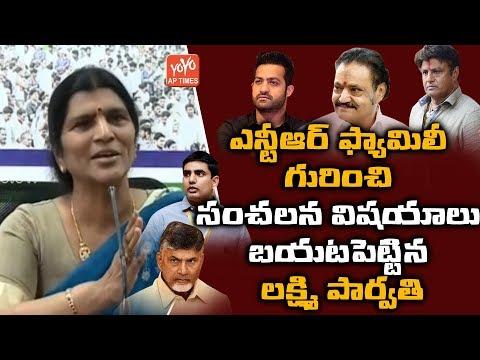Lakshmi Parvathi About NTR Family | Nandamuri Harikrishna, NTR, Balakrishna | Chandrababu | YOYO AP