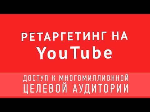 YouTube ретаргетинг. Теплая целевая аудитория для вашего бизнеса
