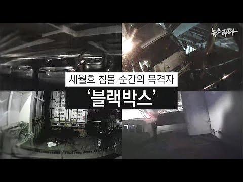 뉴스타파 - [최초공개] 세월호 침몰 순간의 목격자 '블랙박스'(2017.9.15)