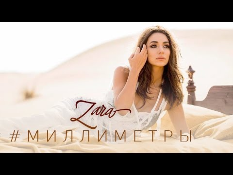 ЗАРА - МИЛЛИМЕТРЫ / ZARA - MILLIMETERS (OFFICIAL VIDEO)