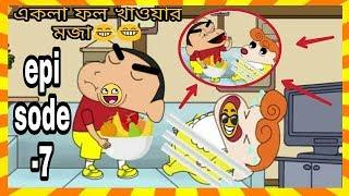 Bangla dub funny|Shin chan| episode - 7♣♣|funny jokes