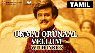 Unmai Orunaal Vellum | Full Song with Lyrics | Lingaa