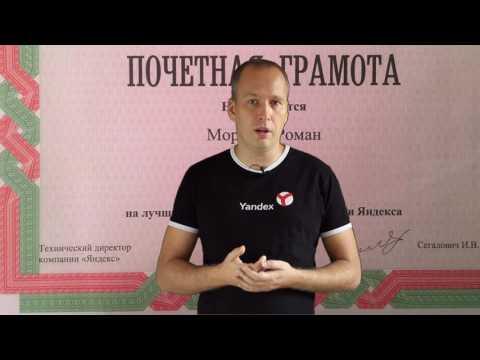 Про основателя Яндекса Илью Сегаловича