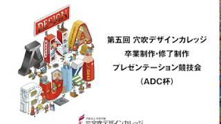 第五回穴吹デザインカレッジ卒業制作・修了制作プレゼンテーション競技会(ADC杯)