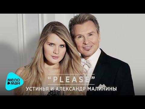 Устинья и Александр Малинины - Please (Official Audio) ПРЕМЬЕРА 2017