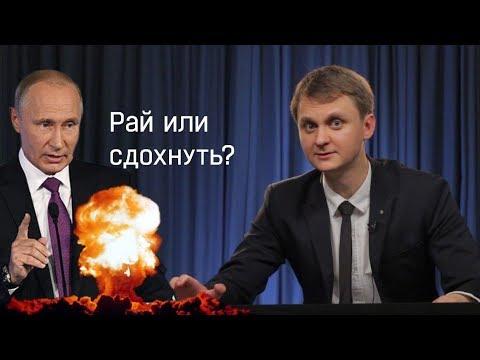 Путин, Рай, Прочее. RNT #81