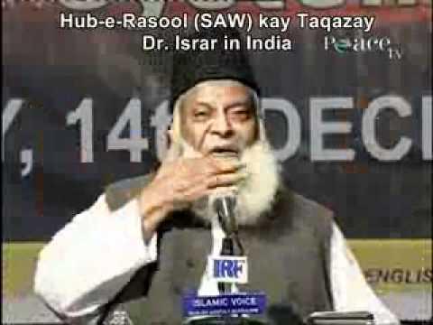 Hub e Rasool kay Taqazay