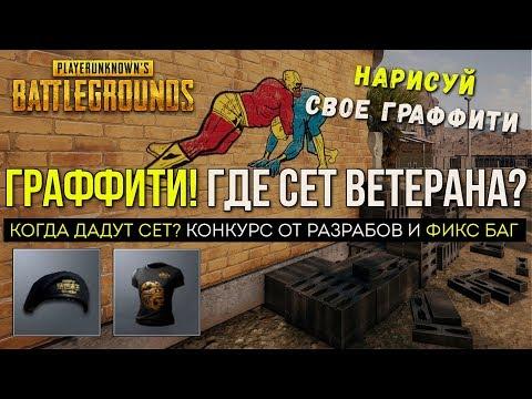 PUBG ОБНОВЛЕНИЕ ГРАФФИТИ И СЕТ ВЕТЕРАНА / PLAYERUNKNOWN'S BATTLEGROUNDS ( 28.03.2018 )