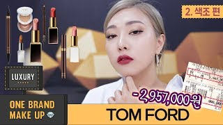Luxury one brand makeup : TOM FORD (#Color makeup)   SSIN