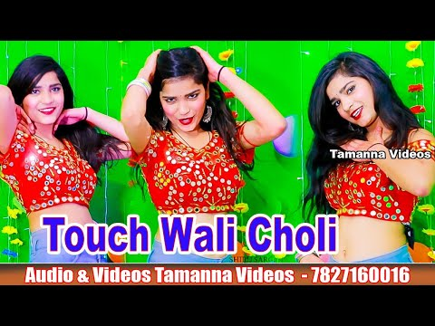 Touch Wali Choli !! Hot bhojpuri !!
