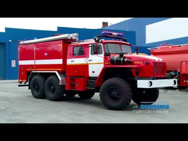 Пожарные автоцистерны АЦ-6.0-40 Урал 5557 производства Уралспецмаш