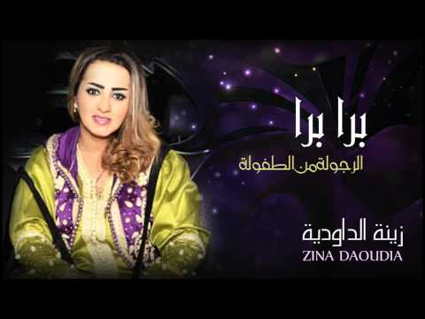 Zina Daoudia - Bara Bara Official Audio Clip | زينة الداودية - برا برا