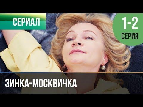 ▶️ Зинка-москвичка 1 и 2 серия - Мелодрама | Фильмы и сериалы - Русские мелодрамы