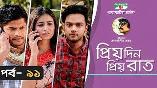 Priyo Din Priyo Raat | Ep 91 | Drama Serial | Niloy | Mitil | Sumi | Salauddin Lavlu | Channel i TV