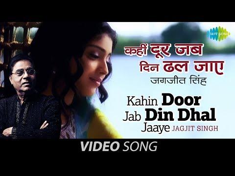 Kahin Door Jab Din Dhal Jaye | Ghazal Video Song | Jagjit Singh...