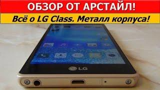 Обзор LG Class / Арстайл /