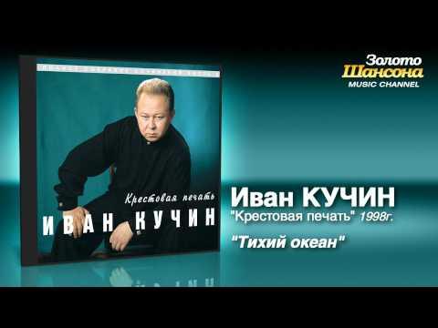 Иван Кучин - Тихий океан (Audio)