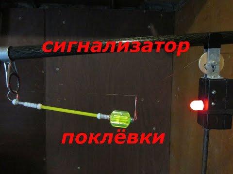 монтаж электронного сигнализатора поклевки