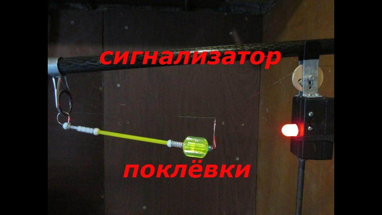 Сигнализаторы поклевки изготовить своими руками 94