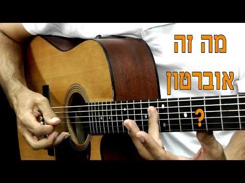 איך להפיק אוברטון מהגיטרה- שיעור גיטרה