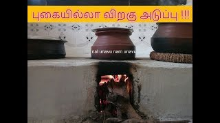 புகையில்லா விறகு அடுப்பு | Smokeless Firewood Stove | Smokeless woodfire stove