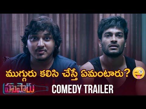 Hushaaru COMEDY TRAILER | Rahul Ramakrishna | 2018 Latest Telugu Movie Trailers | Telugu FilmNagar