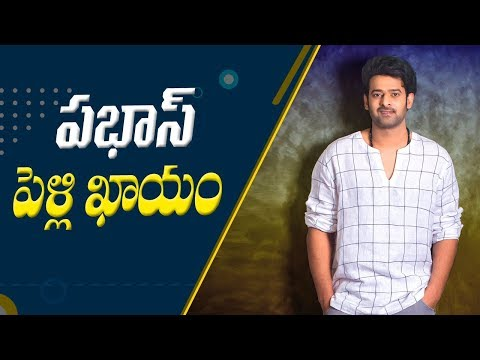 Prabhas Marriage Muhurtham Fixed | ABN Telugu