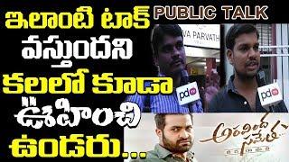 Aravinda Sametha Review And Rating   Public Talk   Jr NTR   Pooja Hegde   Trivikram Srinivas   PDTV