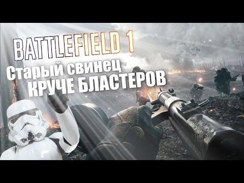 [Обзор] Battlefield 1: Dice высер ??? Activision лучше?! [PS4/ Xbox ONE/ PC ]
