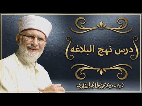 Dars E Nahaj Ul Balagha By Shaykh-ul-islam Dr. Muhammad Tahir-ul-qadri video