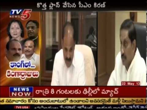 Congress Leaders High Tension on CM kiran delhi tour - TV5