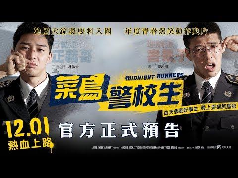 【菜鳥警校生】台灣官方預告 12.1(五)│2017韓國年度票房TOP 5!