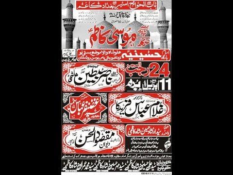 Live Majlis 24 Rajab 2018 | Bani e Majlis | Syed Imran SHah | ImamBargah Hussainia Bosan Road Multan