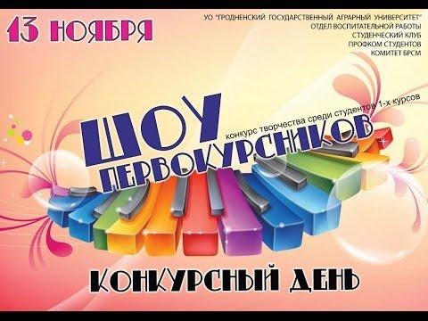 """Шоу первокурсников 2013 УО """"ГГАУ"""" Инженерно-технологический факультет"""